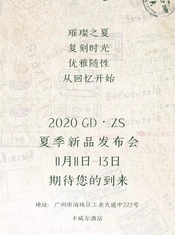 致忆·雅境| GD&ZS 2020夏季新品订货会