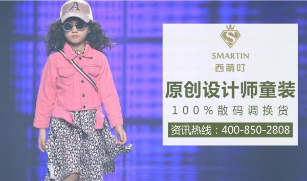 10-20万能投资哪些童装品牌 中档投资童装选什么品牌好