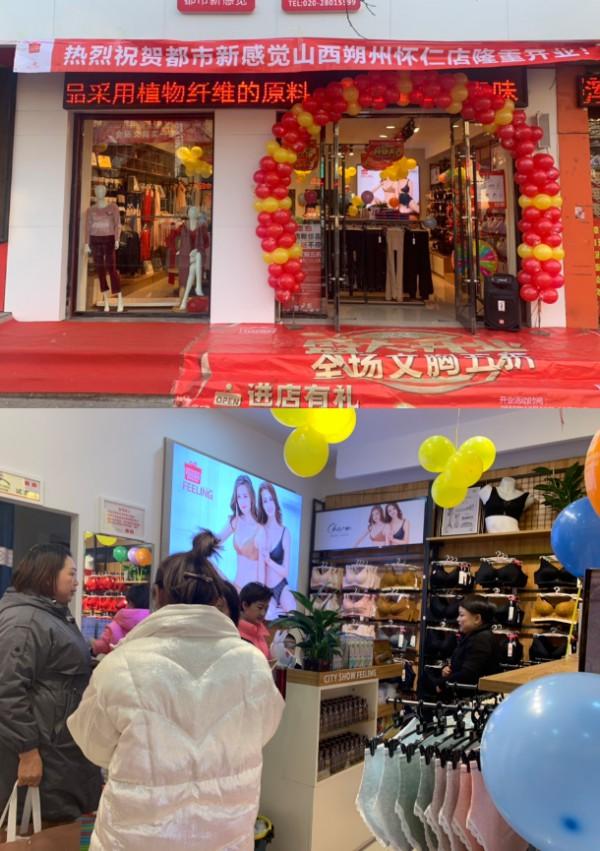 """热烈祝贺""""都市新感觉""""十二月第一个周末两家连锁分店齐开业!"""