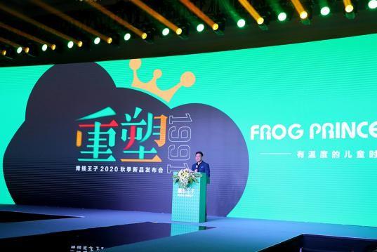 青蛙王子丨一颗王子心,塑造童装梦