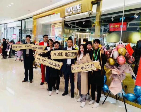 喜报喜报!恭喜埃沃定制广西桂林吾悦店隆重开业!