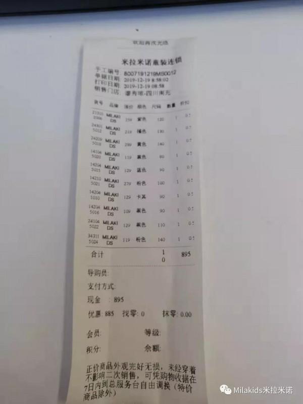 恭贺米拉米诺四川南充廖姐开业业绩高达21499元