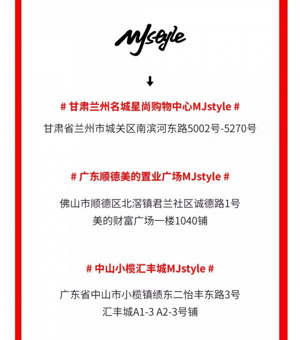 MJstyle Kids童装首店璀璨开幕 更有多家店铺与你相遇