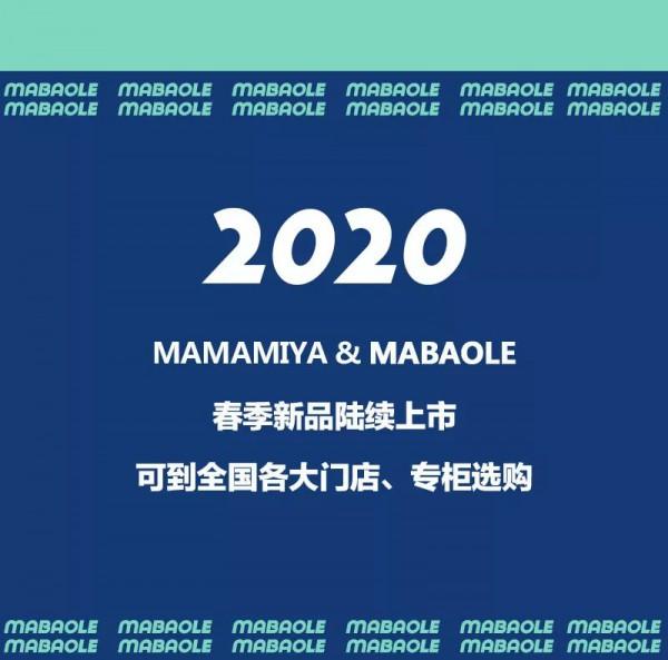MAMAMIYA& MABAOLE春季新品上市