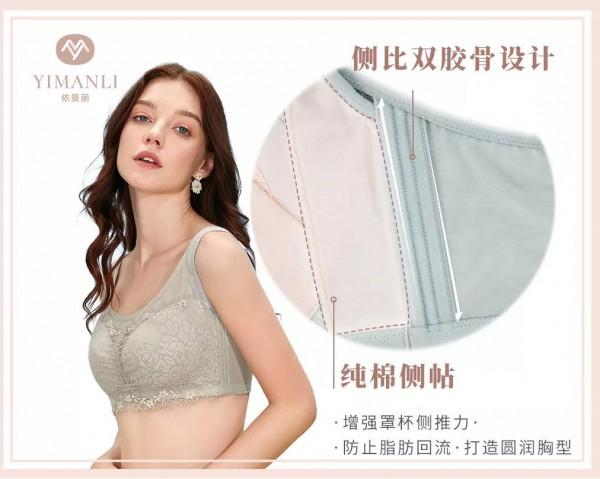 适合胸大女生穿的内衣 依曼丽2020新品大胸专属系列上市