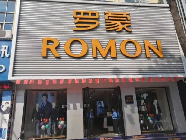 男裝店開業 ROMON羅蒙新零售南陽方城店盛大開業