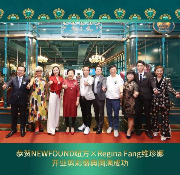 """NEWFOUND纽方×Regina Fang维珍娜""""东方优雅""""主题店盛大开幕"""