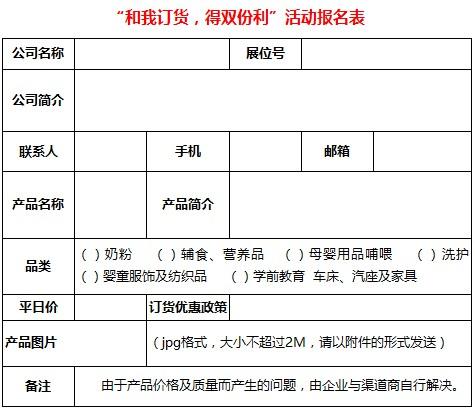 """第31届京正·北京孕婴童展启动""""和我订货,得双份利""""征集活动"""