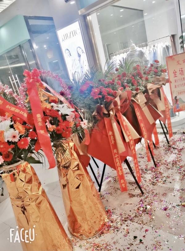艾丽哲江苏省海安新店盛大开业!欢迎新老客户的莅临和选购!