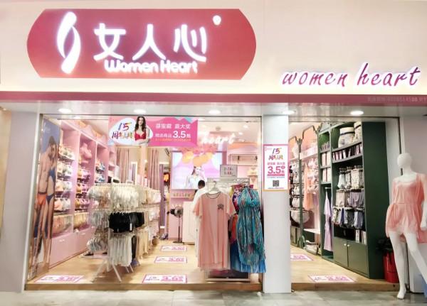 热烈祝贺女人心广东省梅州市大埔县2店新店开业大吉!祝生意兴隆!