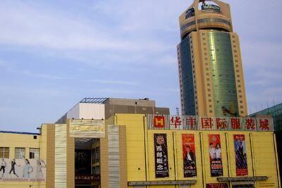 鲁南地区有哪些大型服装批发市场?临沂华丰国际服装城怎么样?