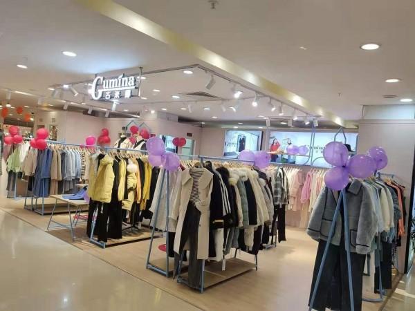 广东汕尾海丰蓝天广场古米娜专卖店以正式开业!祝店铺生意兴隆财源广进!