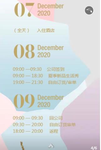 法国轻奢品牌 【红凯贝尔HOKABR】2021年夏季新品发布会盛大召开!