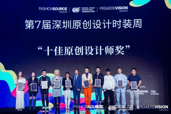 Fashion Source、深圳原创设计时装周、Première Vision品锐至尚深圳展圆满落幕!