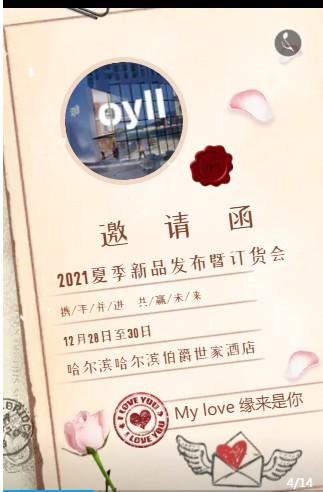 欧伊力.oyll2021夏季订货会即将召开!欢迎广大客户的光临!
