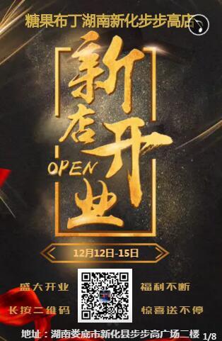 糖果布丁少年潮品牌湖南新华步步高店双12即将开业