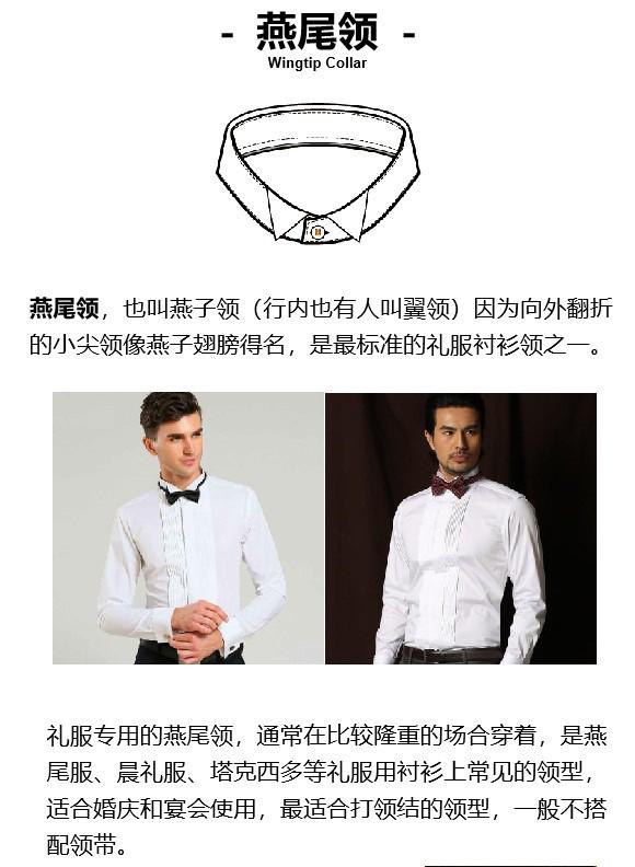 男士衬衫有哪些领型 男士结婚礼服穿怎样的衬衫