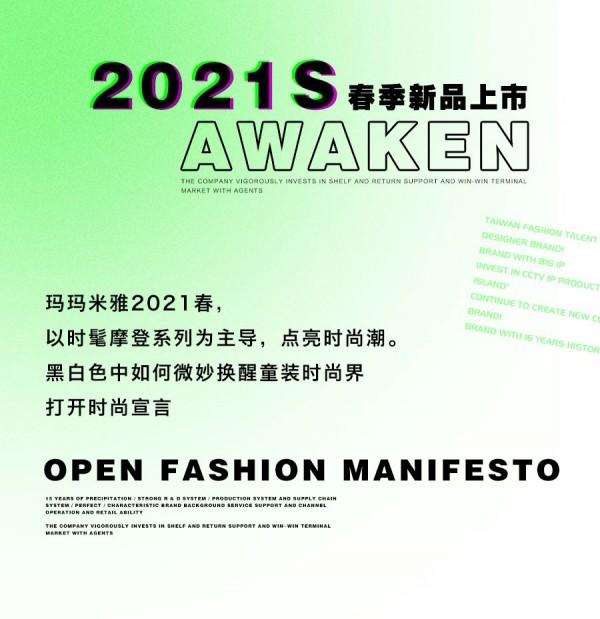 MAMAMMIYA 2021春季新产品发布会