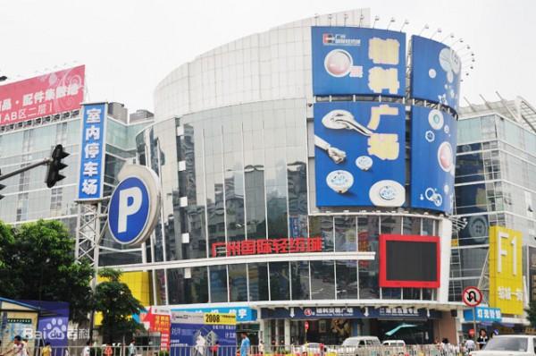 去广州国际轻纺城进货要注意什么?广州国际轻纺城怎么样?