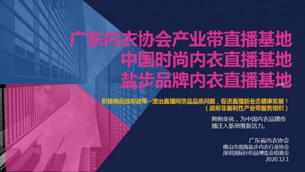广东省内衣协会积极反应--建立行业非盈利产业带直播基地