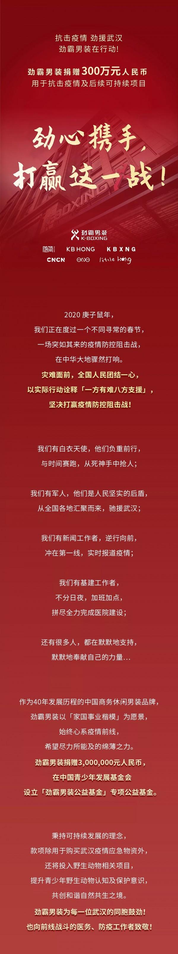 """劲霸男装捐赠300万,劲心携手,打赢这""""疫""""战"""