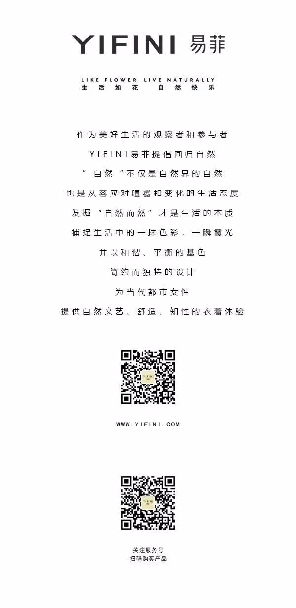 【YIFINI • 2020春季流行色】轻盈柔和蔷薇粉