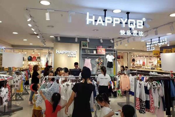 选择加盟一家童装店怎么样 快乐丘比为你推荐
