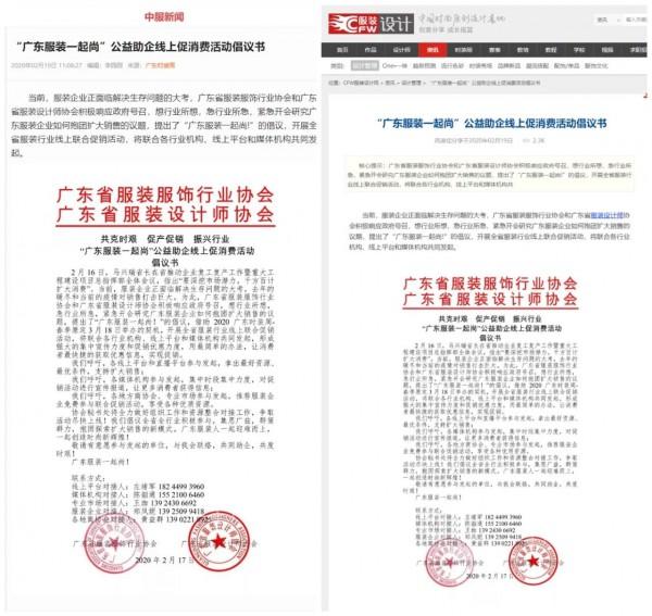"""超強媒體天團火速集結,""""廣東服裝一起尚""""公益行動全力支持企業最大的銷售"""