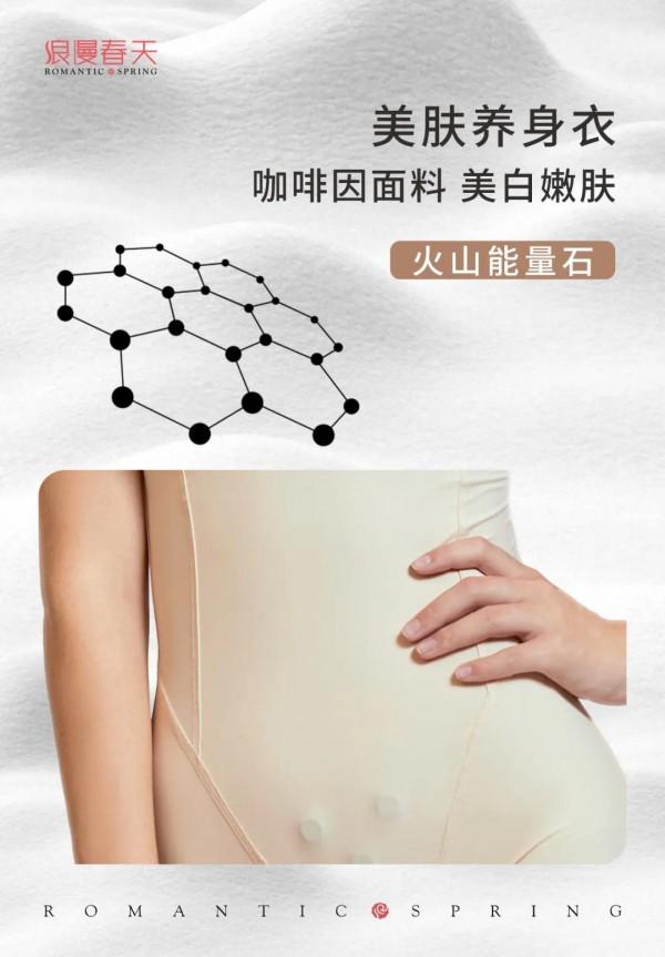 浪漫春天推出新款创新型高端技术塑型养生衣