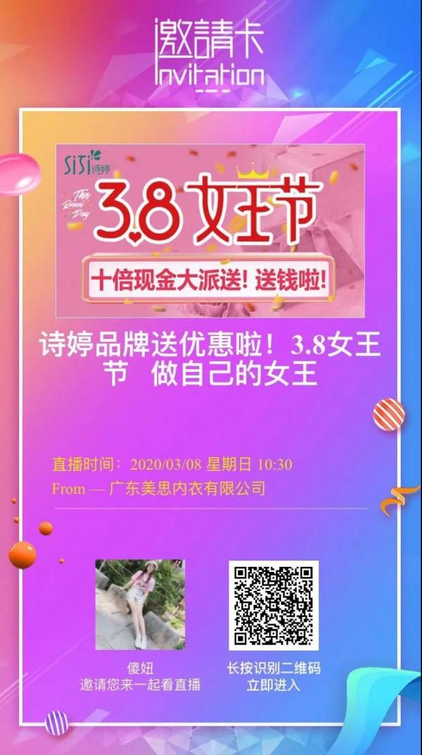 """詩婷內衣3.8女王節專享福利 唯有""""價""""到方顯真心"""
