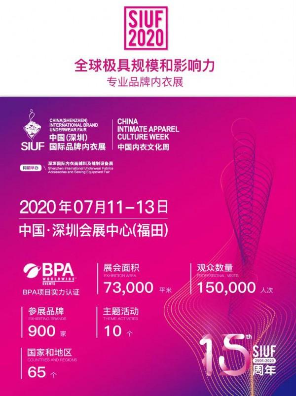 第15届SIUF深圳内衣展7月11-13日深圳(福田)会展中心举行