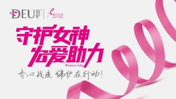 缔妒携手粉红丝带公益直播助力抗疫 为中国加油