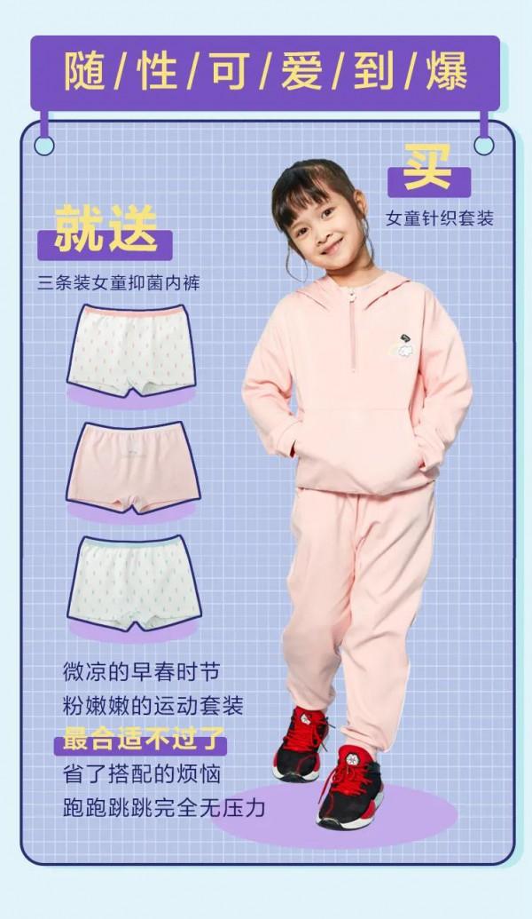 四月份孩子上学穿什么好 红豆童装套装系列轻松搞定