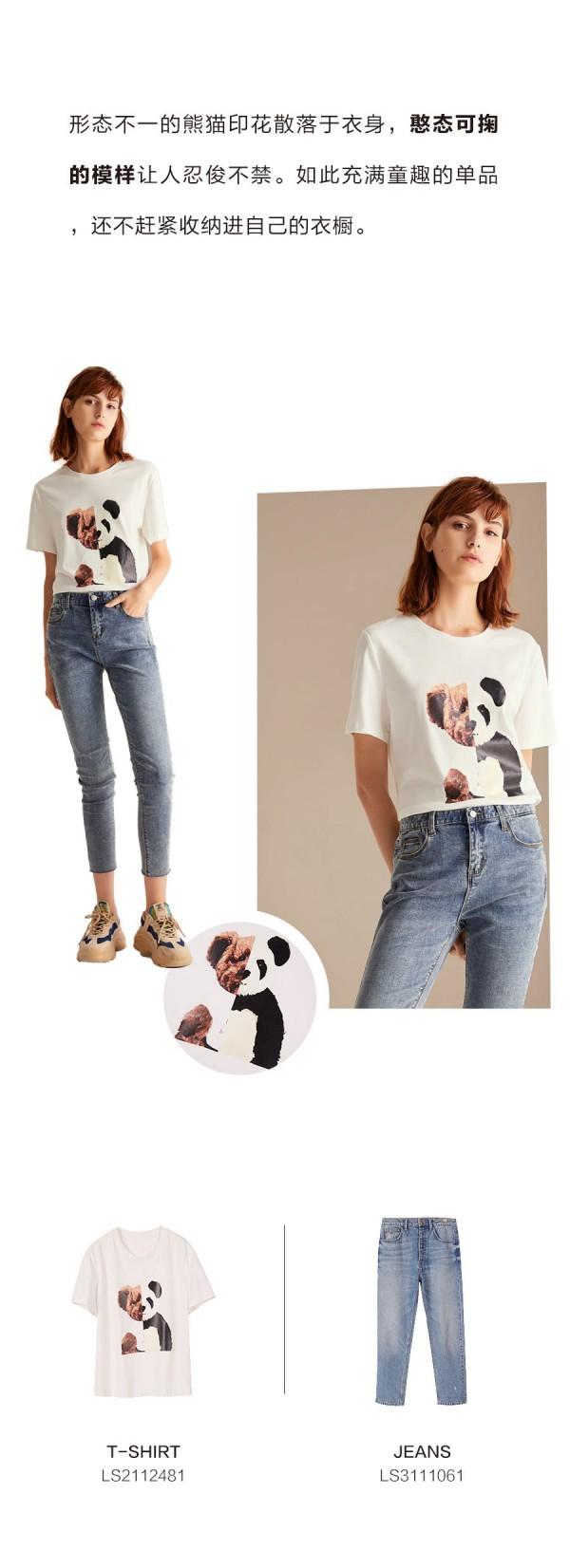 春意盎然 Get蓝色倾情「熊猫系列」衣橱