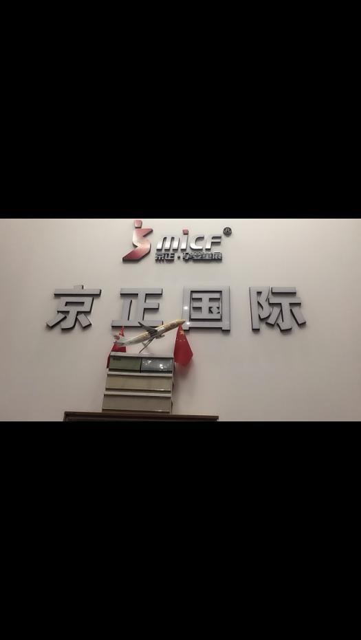 京正·孕婴童展联合刘崇峰组织变革商学院精彩直播——用组织驱动创造利润增长