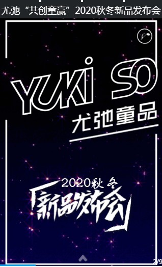 尤弛童品2020秋冬新品發布會盛大召開 共創童贏!