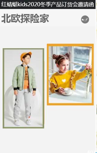 蛻&變—紅蜻蜓kids2020Q4夏季童裝定貨會誠邀新老客戶莅臨!