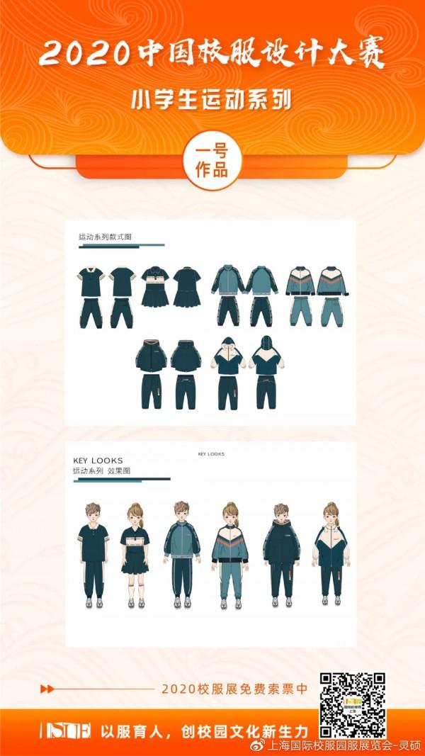最新校服样式,2020中国校服设计大赛小学生运动系列网上评选