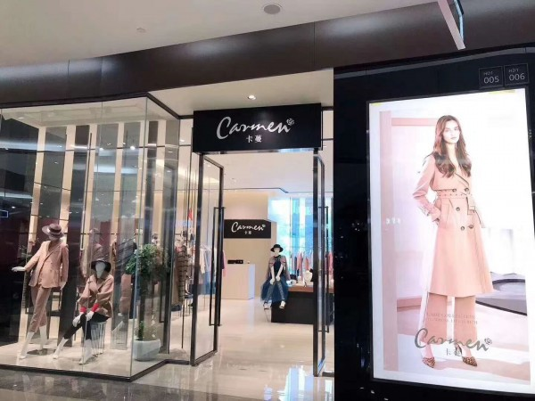 Carmen时尚女装2020秋冬订货会诚邀您的参加!