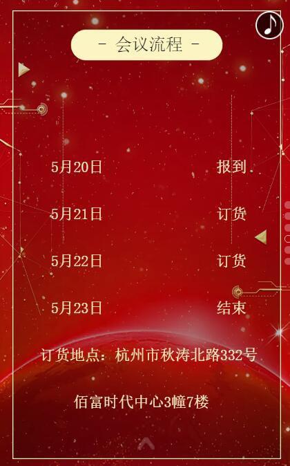 2020爱迪丹顿秋冬新品发布会将在杭州正式举行