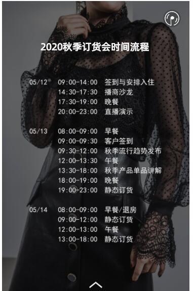 Mixtie女裝2020秋季發布會將與廣州正式開始 期待您的到來