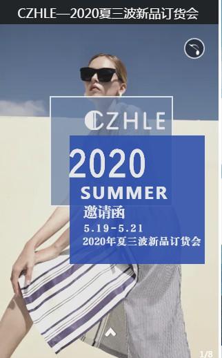 CZHLE-2020夏三波新品訂貨會盛大召開!歡迎大家的蒞臨!