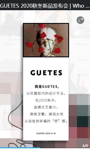 歌蒂诗 - GUETES