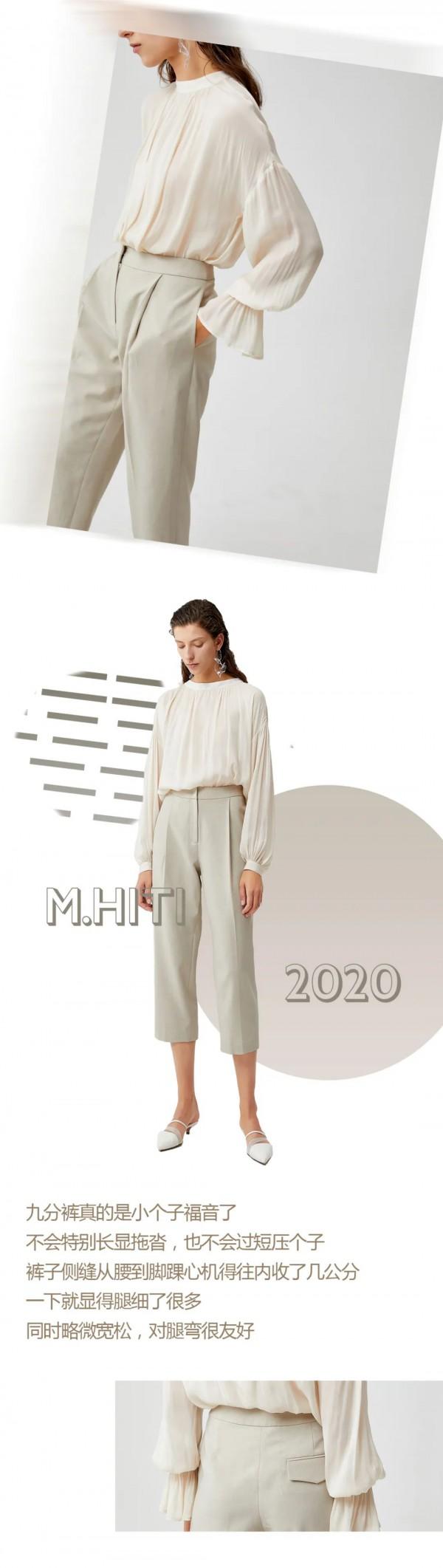 MYMO & M.HITI | 选对裤型,人人都有大长腿!