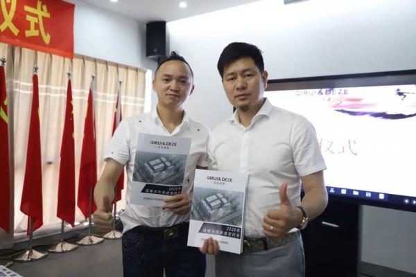 中国·琦瑞德泽:2020年供应链战略合作会议签订仪式圆满成功