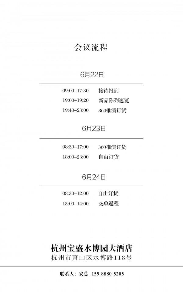 时间收藏家 justzzu20冬新品发布会邀请函