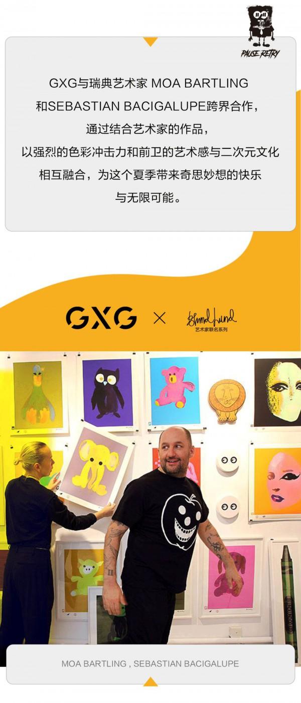 嘿!快樂回來了 | GXG x BLUNDLUND藝術家聯名系列