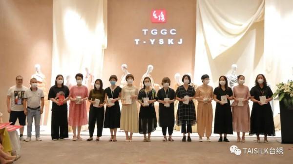 复于新义 台绣 TGGC 2020冬季时尚新品发布会