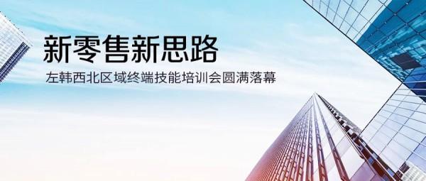ZOH左韩女装品牌西北区域终端技能培训会圆满落幕
