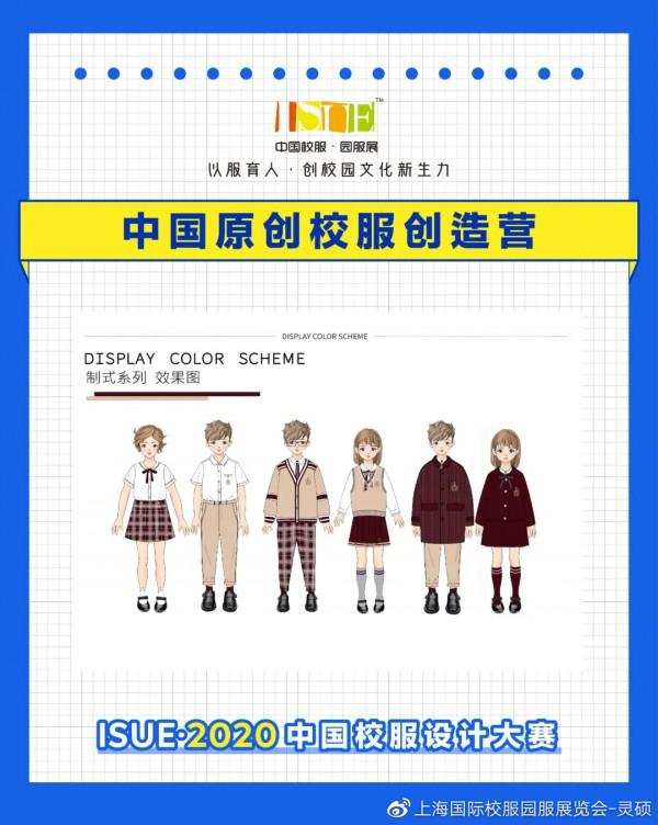 """中国各路原创校服""""神仙打架"""",2020中国校服设计大赛太太太可了!"""